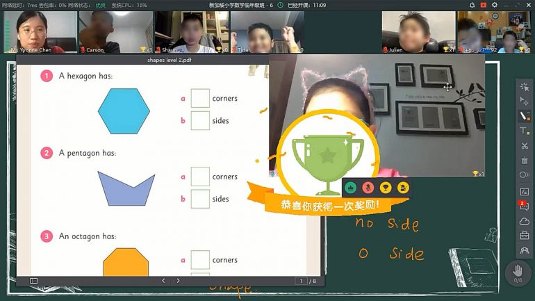 Win a Trophy in Online Interactive Classes